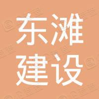 上海东滩建设集团有限公司