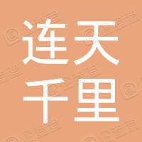 北京连天千里文化艺术有限公司