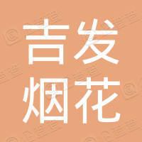 广西吉发烟花爆竹经营有限公司