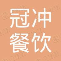 广西冠冲餐饮管理服务有限公司