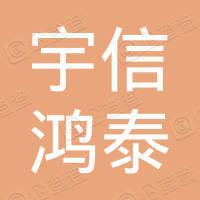厦门市宇信鸿泰科技有限公司