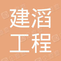 广西建滔工程项目管理有限公司