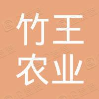 贵港市竹王农业发展有限公司