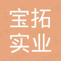 深圳市宝拓实业有限公司