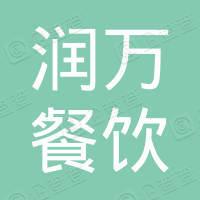 梧州润万餐饮管理有限公司