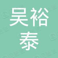 北京东直门吴裕泰茶庄有限公司