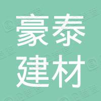 贵港市豪泰建材贸易有限公司