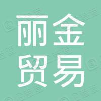 平南县丽金贸易有限公司