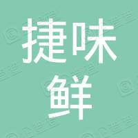 广西南宁捷味鲜餐饮管理有限公司