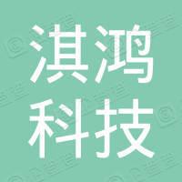 贵港淇鸿科技发展有限公司