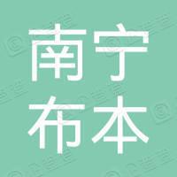 南宁布本新媒体科技有限公司