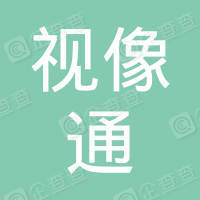 广西视像通安全技术服务有限公司