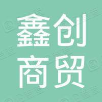 贵港市鑫创商贸有限公司
