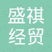 富源县盛祺经贸有限公司