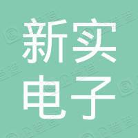 广西新实电子技术有限公司