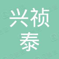 厦门市兴祯泰工贸有限公司