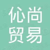 杭州临平区南苑街道伈尚贸易商行