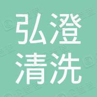 辽阳弘澄清洗有限公司