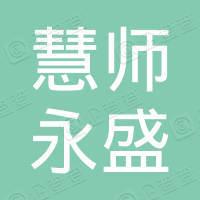 深圳前海慧师永盛资产管理企业(有限合伙)