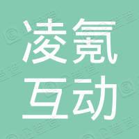 广西凌氪互动科技有限公司