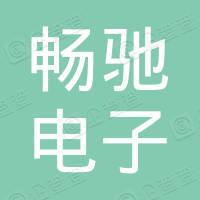 广西南宁畅驰电子科技有限责任公司