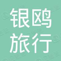 天津市塘沽银鸥旅行社