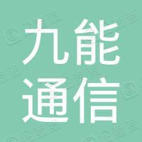 南宁九能通信技术有限责任公司