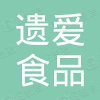 黄冈市遗爱食品有限公司
