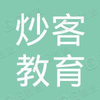 南宁炒客教育科技有限公司