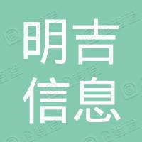 南宁明吉信息科技有限公司