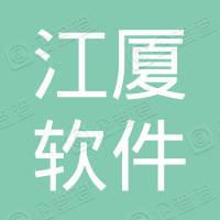 广西江厦软件有限公司