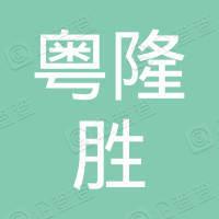 深圳市粤隆胜信息咨询有限公司