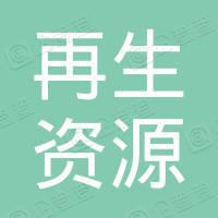 浙江省再生资源集团有限公司