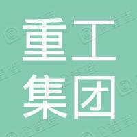 山东重工集团有限公司