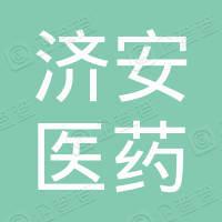 广西藤县济安医药有限公司锦绣分公司