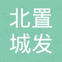 北京北置城发产业基金管理有限公司