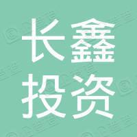 柳州长鑫投资中心(有限合伙)