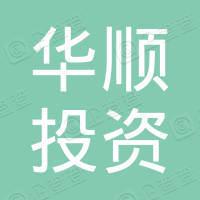 柳州市华顺投资管理有限公司