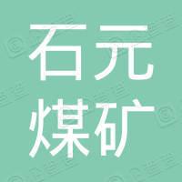 泸县石元煤矿有限公司