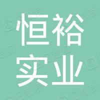 山东恒裕实业集团股份有限公司