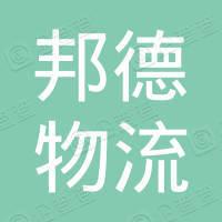 广州邦德物流有限公司