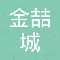 广西金喆城建设有限公司靖西市分公司