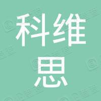 上海科维思投资有限公司