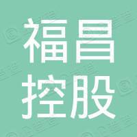 福昌控股有限公司
