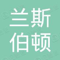 杭州兰斯伯顿服饰有限公司
