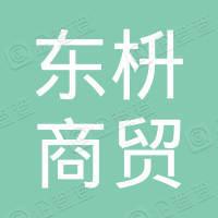 北京东枡商贸有限责任公司