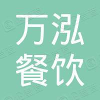 海南经济特区万泓餐饮管理有限公司
