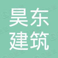 潍坊昊东建筑设计中心