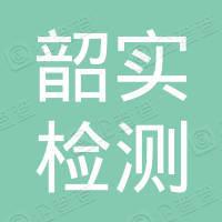 上海韶实检测技术有限公司