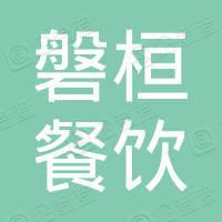 石家庄磐桓餐饮文化有限公司